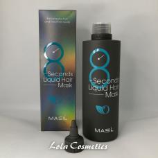 Экспресс-маска для объема волос / MASIL 8 Seconds Liquid Hair Mask 200ml