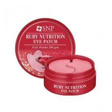 SNP Ruby Nutrition Eye Patch 60ea / Патчи для глаз с экстрактом пудры рубина